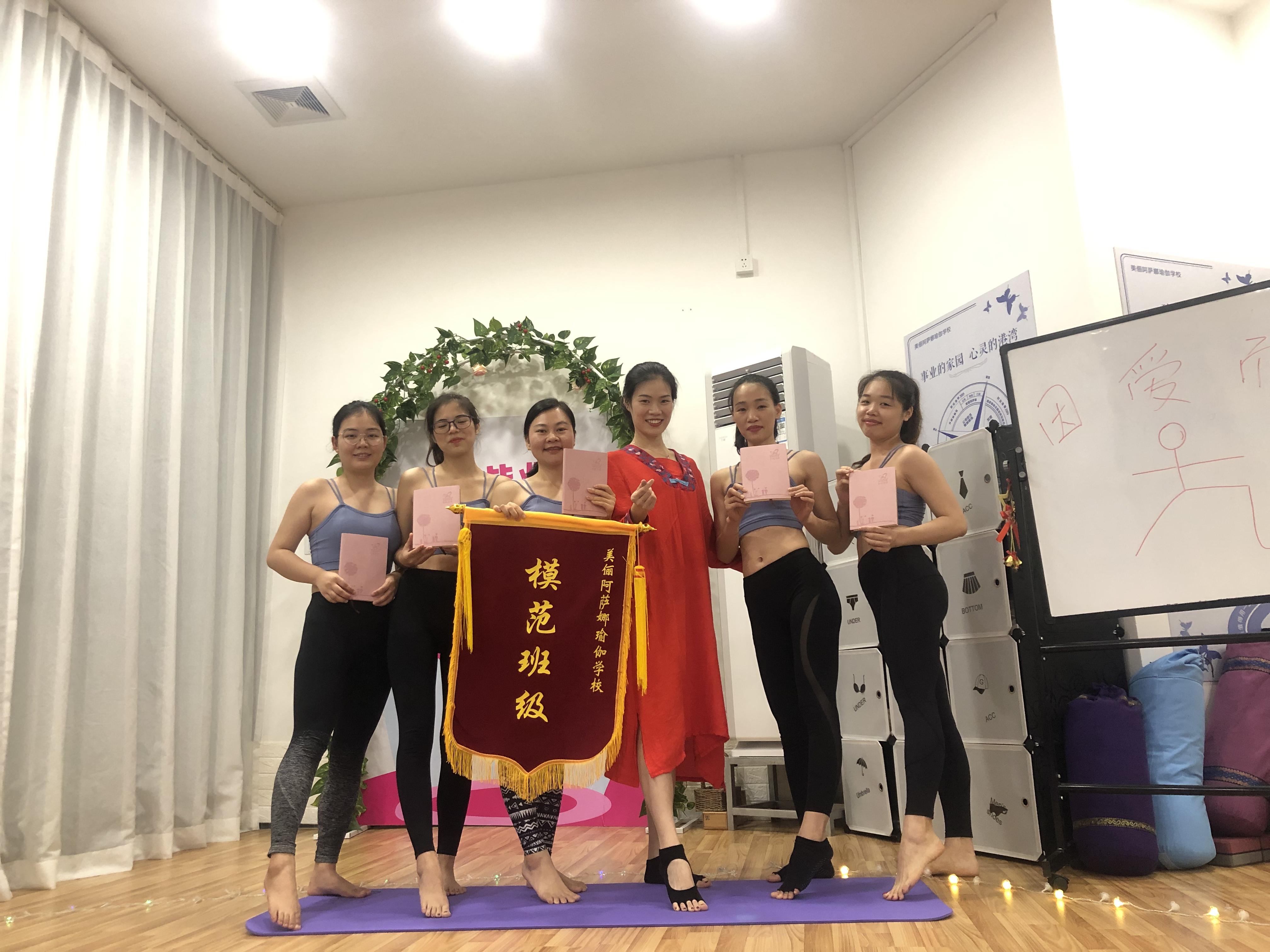 2019.6月瑜伽培训之广州校区模范班级评选活动
